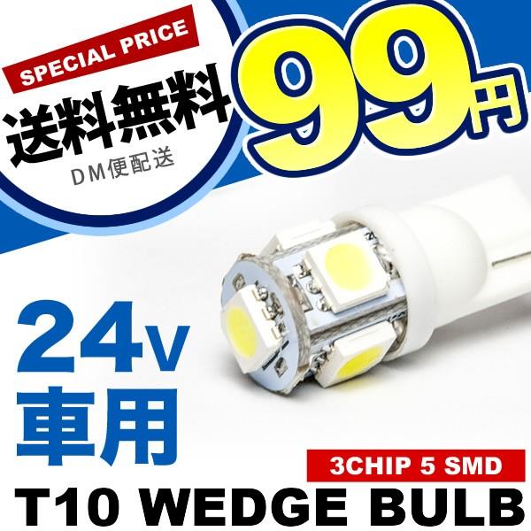 24V車用 SMD5連 T10 LED ウェッジ球 トラック デ...