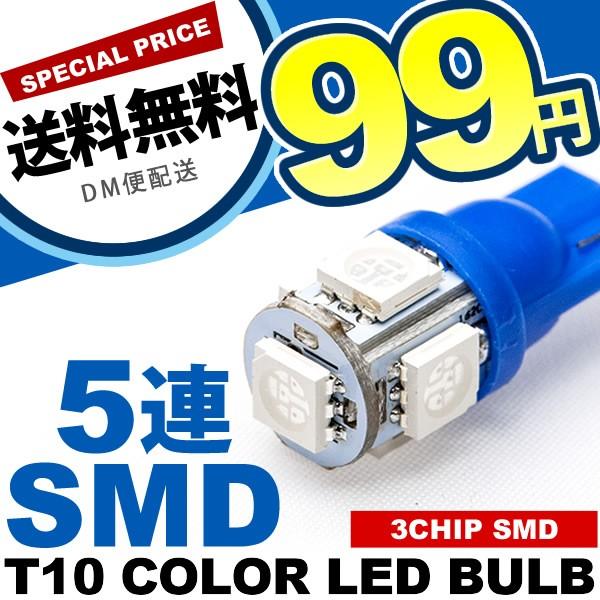 12V車用 カラーLED ブルー SMD 5連 T10 LED ウェ...