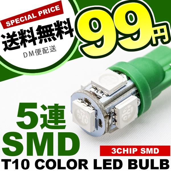 12V車用 カラーLED グリーン SMD 5連 T10 LED ウ...