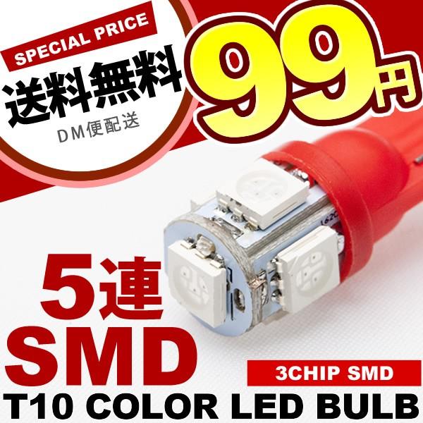 12V車用 カラーLED レッド  SMD 5連 T10 LED ウェ...