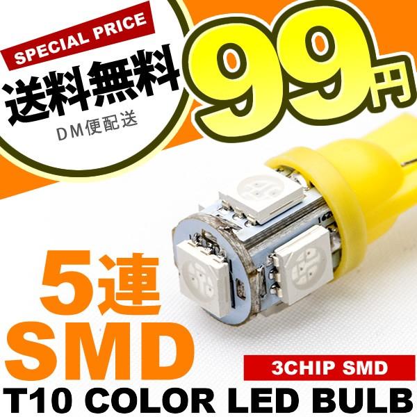 12V車用 カラーLED イエロー SMD 5連 T10 LED ウ...