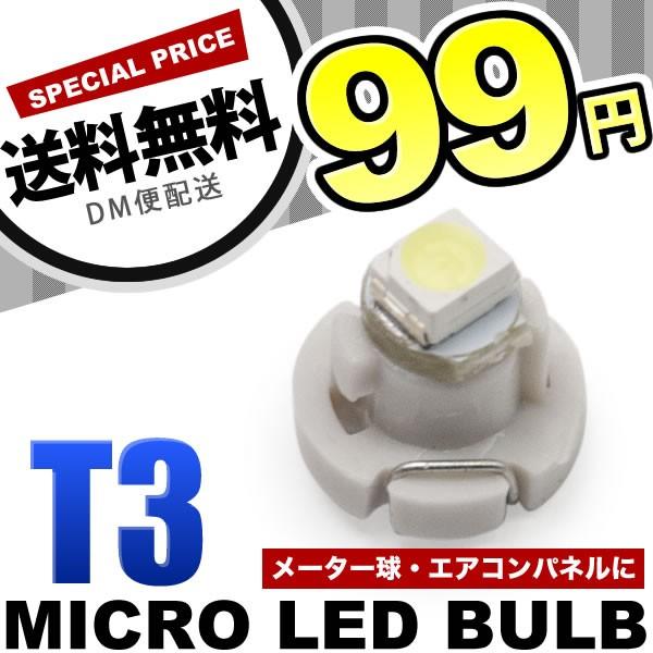 12V車用 T3 マイクロ LED メーター球 エアコンパ...