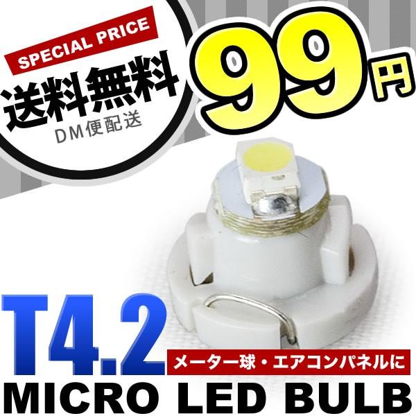 12V車用 T4.2 マイクロ LED メーター球 エアコン...