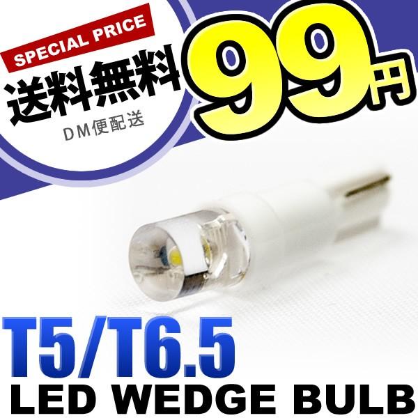 12V T5 / T6.5 LED ウェッジ球 LED 電球 ホワイト...