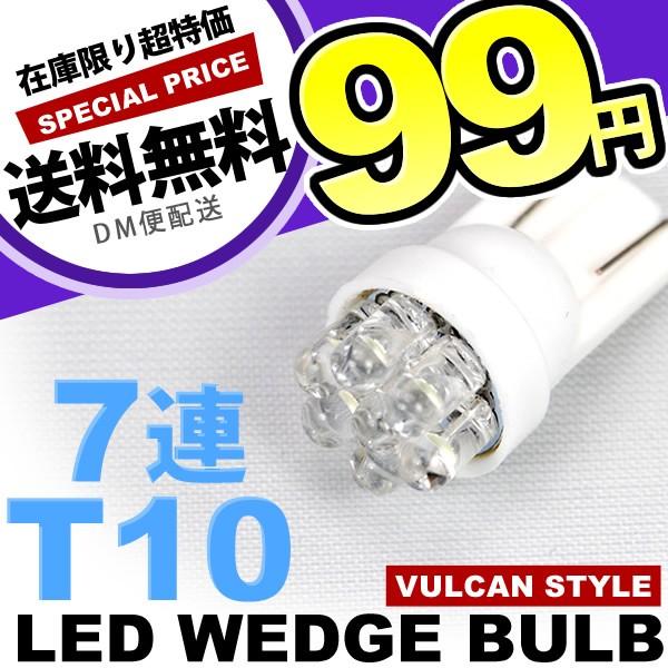 12V 7連 バルカン LED 電球 T10 ウェッジ球 ホワ...