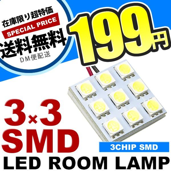 送料無料 12V車用 SMD9連 3×3 LED 基板 総発光数...