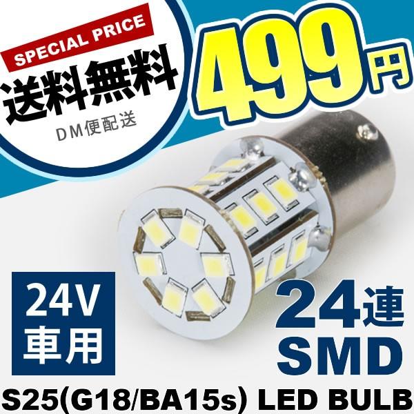 送料無料 24V車用 24連SMD S25シングル/G18 (BA1...