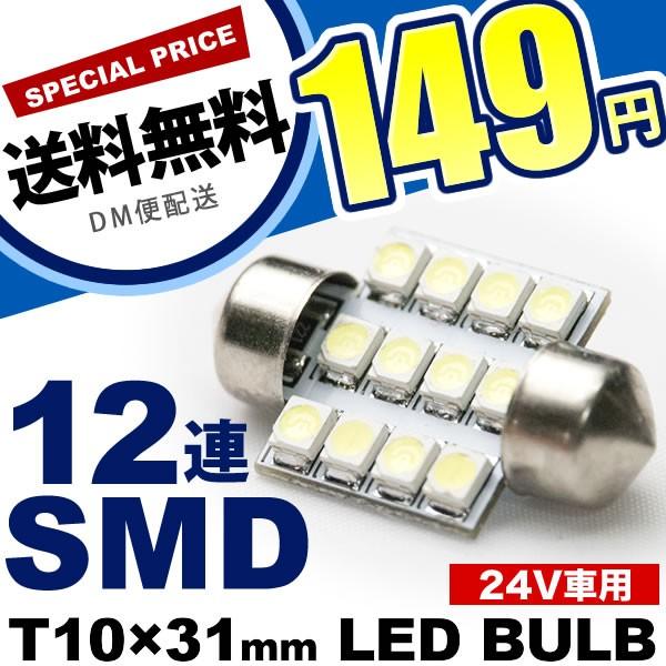 送料無料 24V車用★SMD 12連 T10×31mm LED 電球 ...