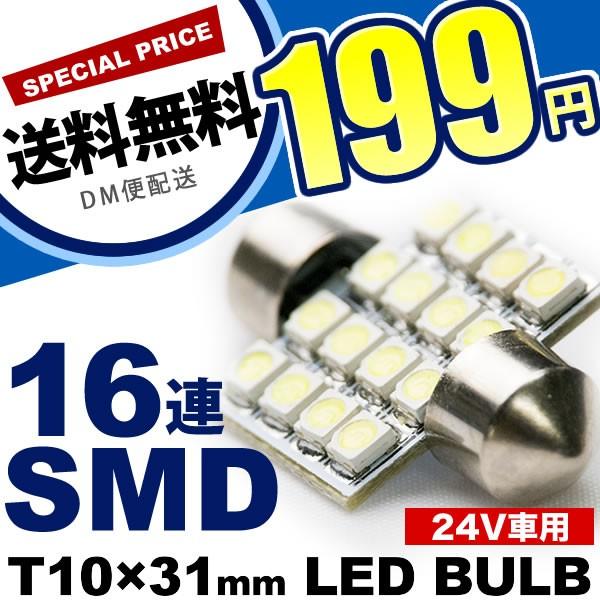 送料無料 24V車用★★SMD 16連 T10×31mm LED 電...