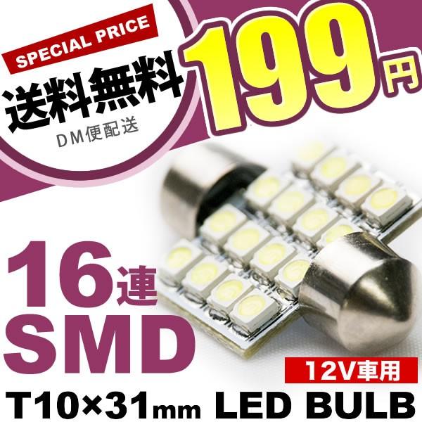 送料無料 12V車用★★SMD 16連 T10×31mm LED 電...