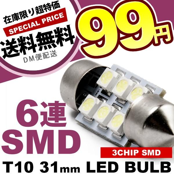 送料無料 12V車用 SMD6連 T10×31mm LED 電球 両...