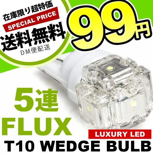 送料無料 12V車用 FLUX5連 T10 LED ウェッジ球 ホ...