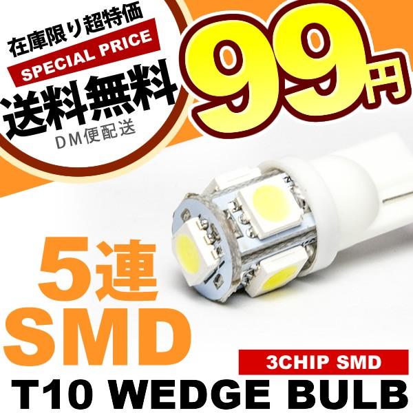 送料無料 12V車用 SMD5連 T10 LED ウェッジ球 ホ...