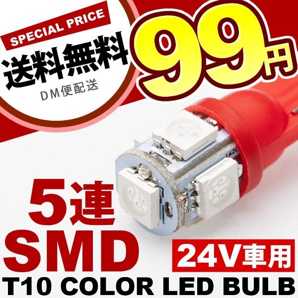 送料無料 24V車用 カラーLED レッド  SMD 5連 T10...