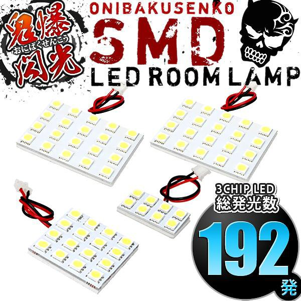 総発光数192発 鬼爆閃光 LEDルームランプ 180/185...
