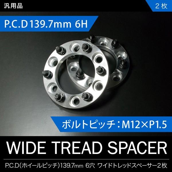 ワイドトレッドスペーサー ワイトレ 30mm(品番:W...