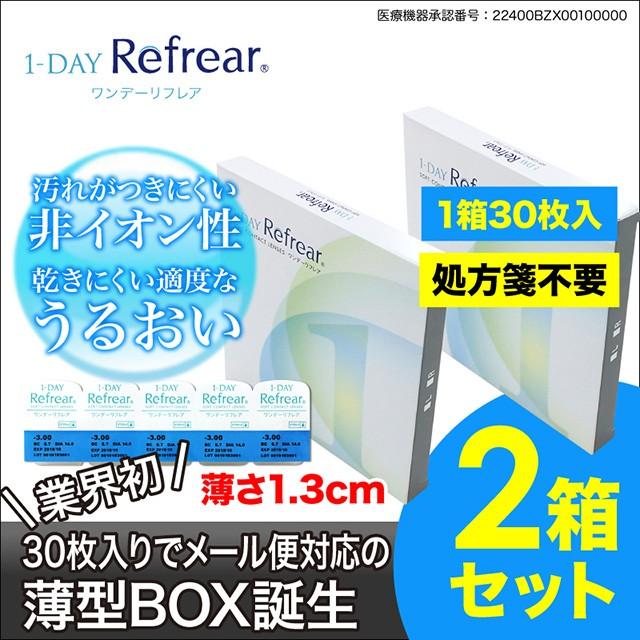 【メール便送料無料】 ワンデーリフレア【2箱(1...