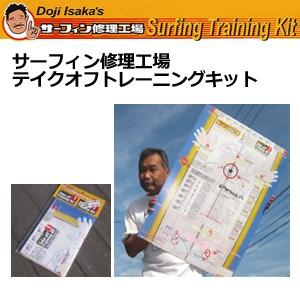 トレーニング,バランス●ドジ井坂 サーフィン修理...
