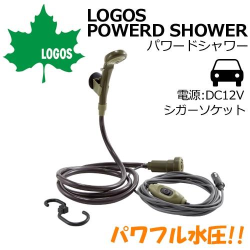 LOGOS,ロゴス,野電,キャンプ,アウトドア,シャワー...