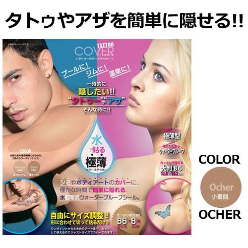 TATTOO COVER,タトゥー隠し,シール●タトゥーカバ...