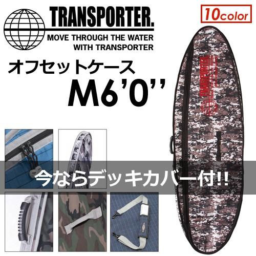 TRANSPORTER,トランスポーター,サーフボードケー...
