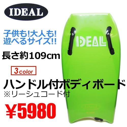 【送料無料】IDEAL,アイディール,ボディーボード,...