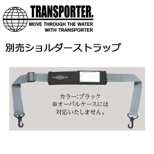 TRANSPORTER,トランスポーター,サーフィン,サーフ...