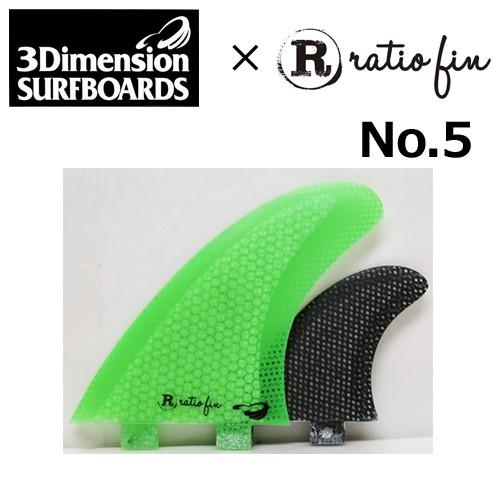 3Dimension,Surfboards,Ratio fin,レイシオフィン...