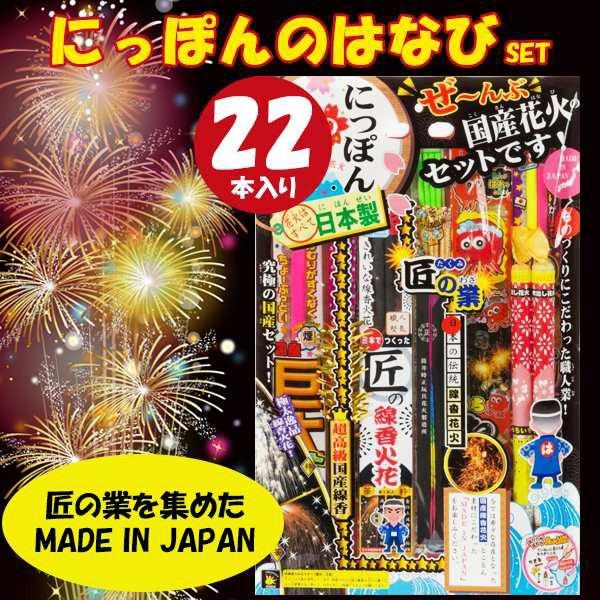花火 にっぽんの花火セット(お祭り/イベント/ハ...