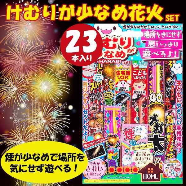 花火 煙がすくなめ花火セット(お祭り/イベント/...