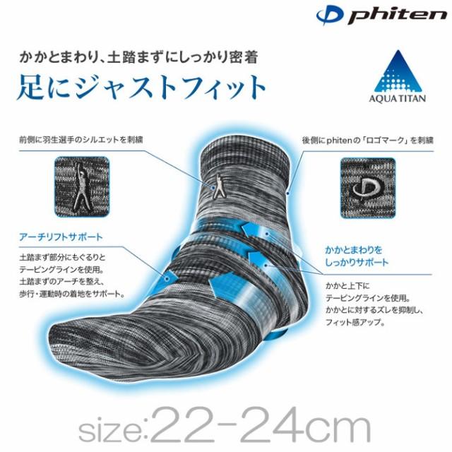(パケット便送料無料)phiten(ファイテン)アクア...