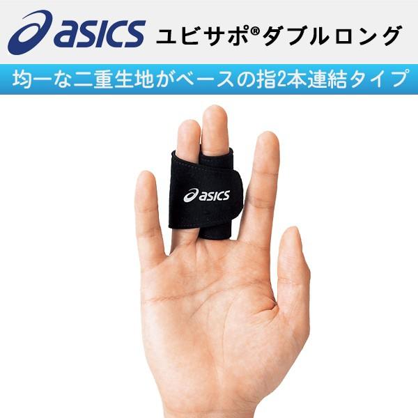 (パケット便200円可能)asics(アシックス)ユビサポ...