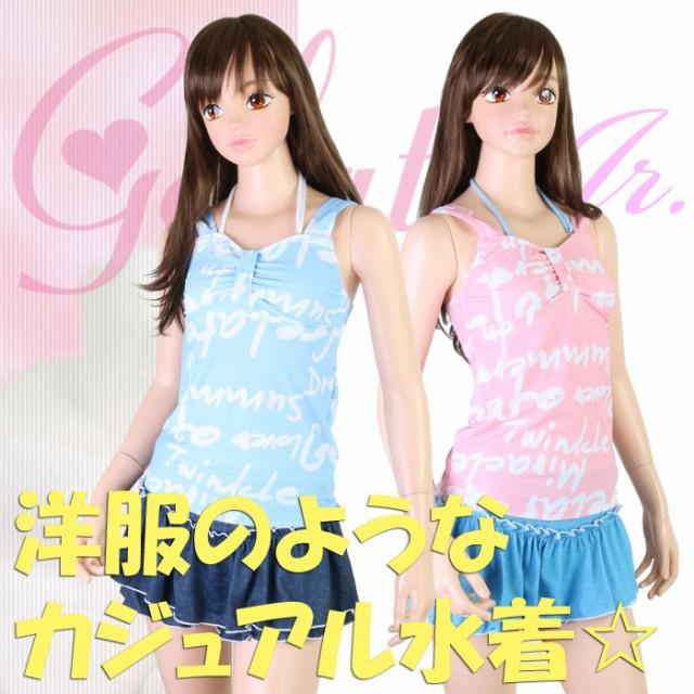 【あす着】gelato jr.ガールズ・英字ロゴ3P パス...