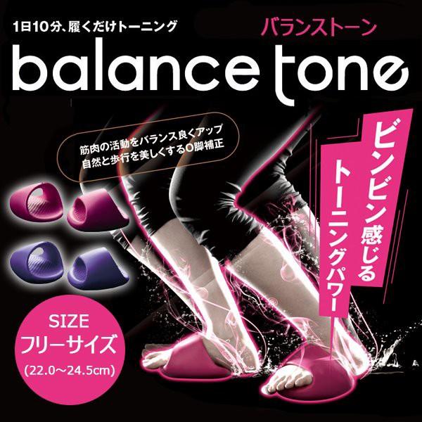 balance tone(バランストーン)ピンク/パープル(美...