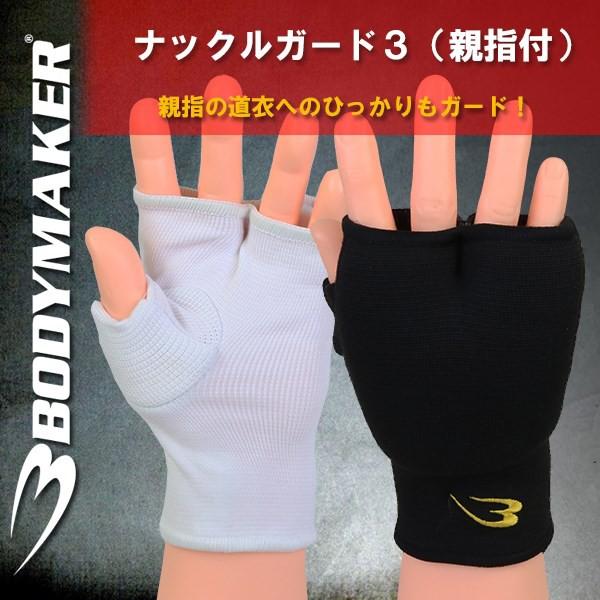 BODYMAKER(ボディメーカー)ナックルガード3 KD008...