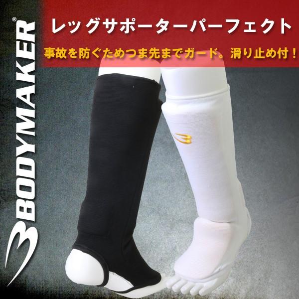 BODYMAKER(ボディメーカー)レッグサポーター(足/...