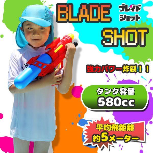 【あす着】水撃ショット ブレイドショット(水鉄砲...