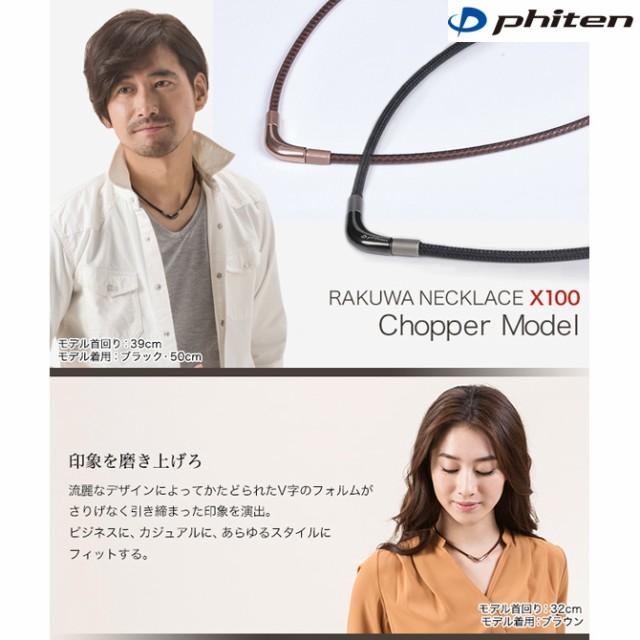 phiten(ファイテン)RAKUWAネックX100 チョッパ...