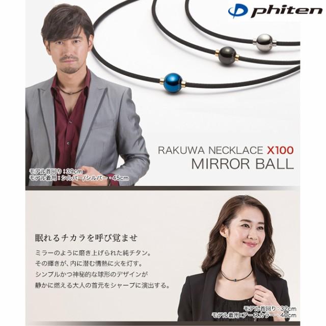 phiten(ファイテン)RAKUWAネックX100 ミラーボ...