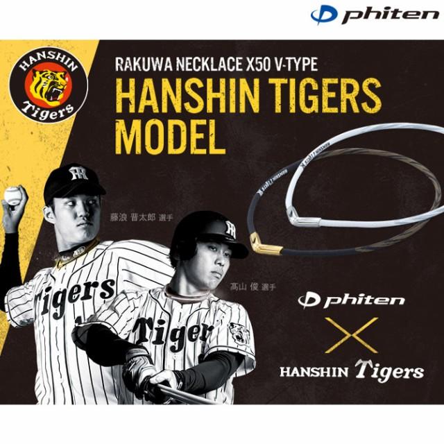 phiten(ファイテン)RAKUWAネックX50 Vタイプ 阪...