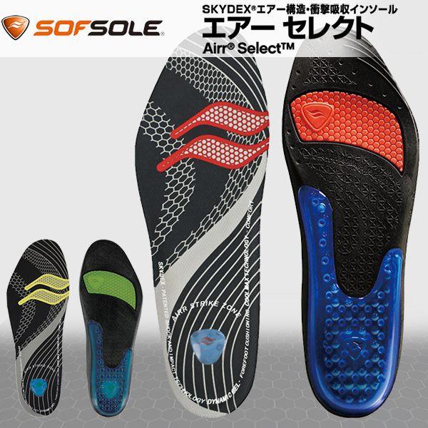 SOFSOLE(ソフソール)エアー セレクト(中敷/インソ...