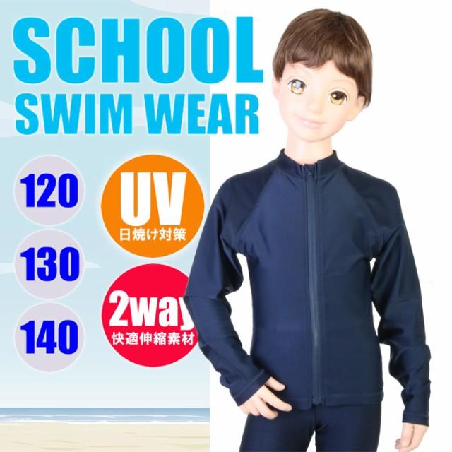 【あす着】スクール水着・UVスクールラッシュ UV...