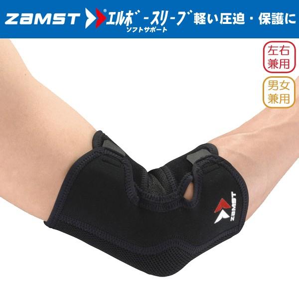 (パケット便200円可能)ZAMST(ザムスト)エルボー...