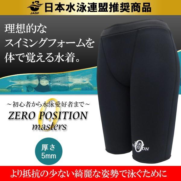 ZERO POSITION ゼロポジション マスターズ 厚さ5m...