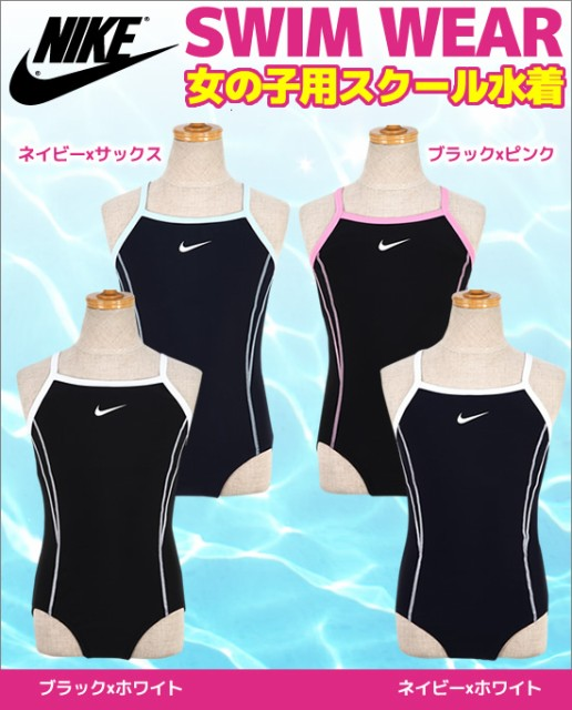 ◆NIKE(ナイキ) 女の子用スクール水着  キッズ・...
