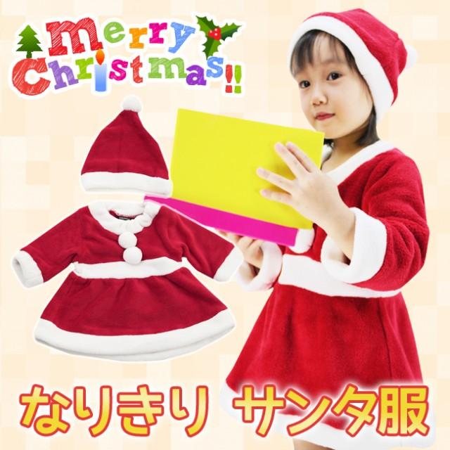 ◆子供用 クリスマス衣装 サンタコスチューム キ...