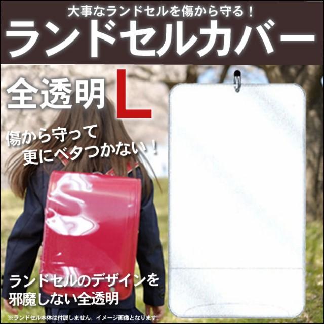 ◆カバー/日本製 ランドセル用透明かぶせカバー ...