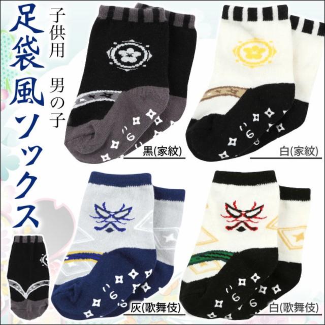 ◆子供用 男の子足袋風ソックス(和柄 靴下 ブラッ...