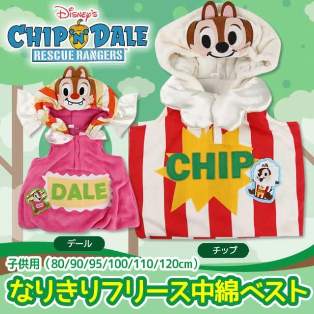 ◆ディズニー Disney チップとデール なりきりフ...
