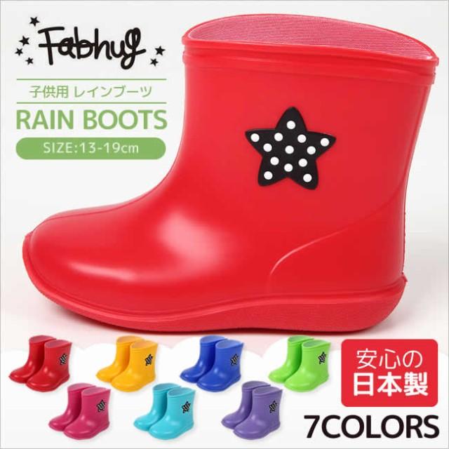 ◆ファブハグ Fabhug 日本製 子供用 レインシュー...